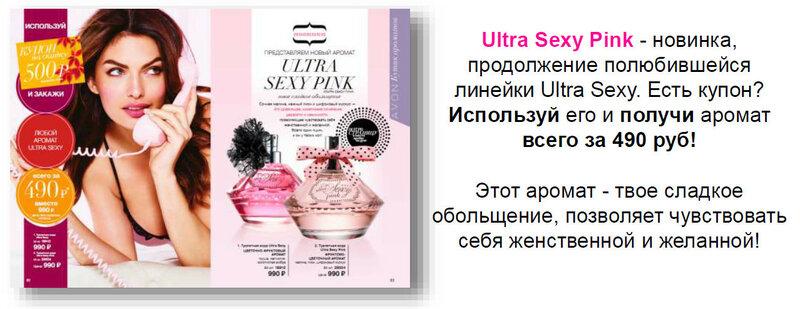 Новинка - аромат Ultra Sexy Pink.jpg