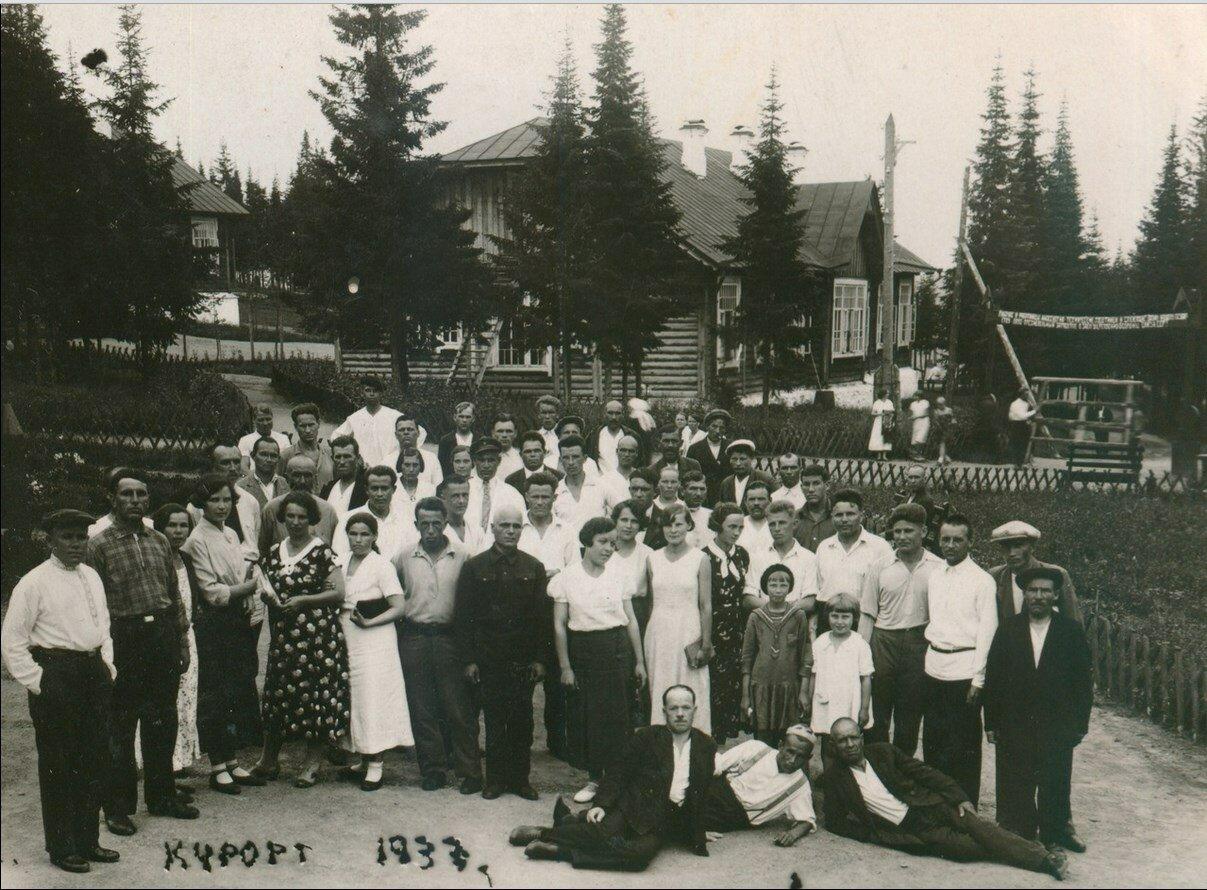 1933. Курортники. Урал