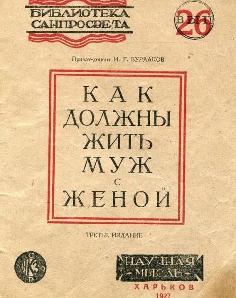 Перипетии проституции и секса в СССР. 1920-1991 г. ( 40 фото ) 18 + ac441d8411658486c35a7b9d76e21352229968.jpg