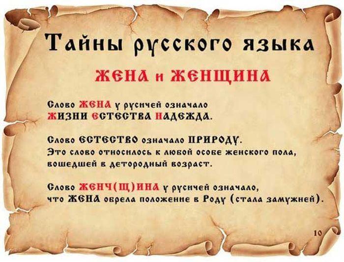 1370278629_tayny-russkogo-yazyka002.jpg