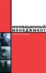 Книга Инновационный менеджмент, Абрамешин А.Е., Молчанова О.П., 2001