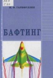 Книга Бафтинг
