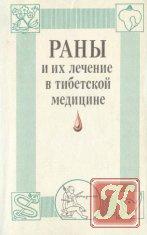 Книга Книга Раны и их лечение в тибетской медицине