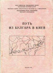 Путь из Булгара в Киев