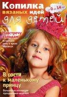 Журнал Копилка вязаных идей для детей №11 2013 jpeg 50Мб