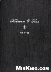 Пьесы. В 2 томах