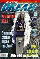 Журнал Клуб Океан 2013-06