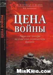 Книга Цена войны. Людские потери на советско-германском фронте