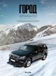 Журнал Город автомобилей №14 2013