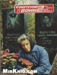 Советский воин №23-24 1991