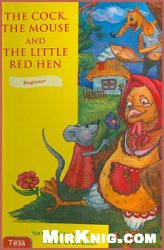 Книга The cock, the mouse and the little red hen (Півень, миша та руда курочка). Beginner Level