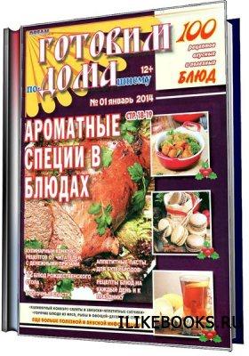 Журнал Готовим по-домашнему №1 (январь 2014). 100 рецептов вкусных и полезных блюд