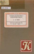 Книга Книга Подделки рукописей и народных песен
