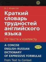 Книга Краткий словарь трудностей английского языка