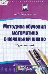 Книга Методика обучения математике в начальной школе