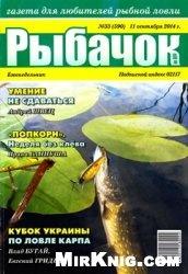 Журнал Рыбачок № 33 2014
