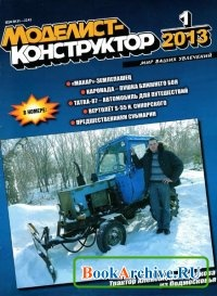 Журнал Моделист-конструктор №1 (январь 2013).