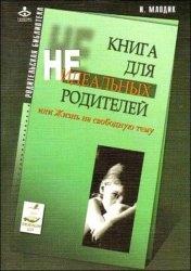 Книга Книга для неидеальных родителей, или Жизнь на свободную тему. 3-е изд.