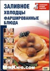 Книга Заливное,холодцы,фаршированные блюда