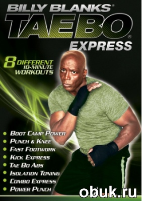 Книга Tae Bo Express. 8 different 10-minute workouts (2012) DVDRip