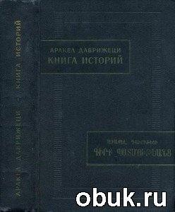 Книга Книга историй