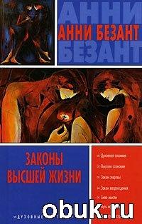 Книга Анни Безант. Законы высшей жизни