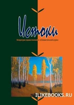 Книга Истоки №20 2012