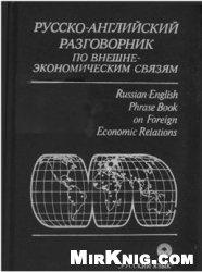 Книга Русско-английский разговорник по внешнеэкономическим связям