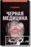 Книга Книга Черная медицина: Темное искусство смерти, или Как выжить в мире насилия