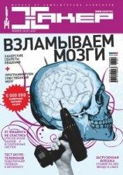 Книга Хакер №1 2007