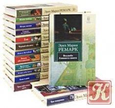 Книга Книга Ремарк. Собрание сочинений в 10 томах