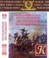 Книга Книга Полуденные экспедиции