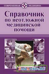 Справочник по неотложной медицинской помощи.