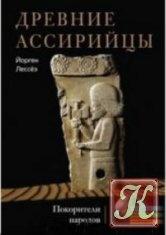 Книга Древние ассирийцы. Покорители народов