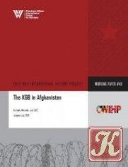 Книга КГБ в Афганистане