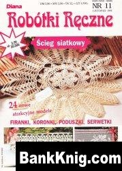 Журнал Diana robotki reczne №11 1995 jpeg 25,3Мб