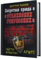 """Книга Запретная правда о """"сталинских репрессиях"""" pdf 52Мб"""