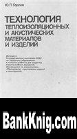Книга Технология теплоизоляционных и аккустических материалов и изделий djvu 6,3Мб