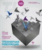 Журнал Интернет гид №19 2012 pdf 19,8Мб