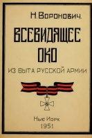 Книга Всевидящее око. Из быта русской армии pdf 6,3Мб