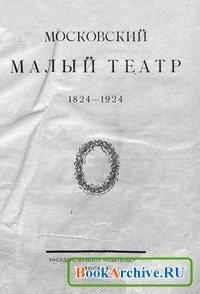 Книга Московский Малый театр 1824-1924.