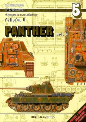 Книга PzKpfw.V Panther vol.5