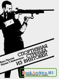 Книга Спортивная стрельба из винтовки.
