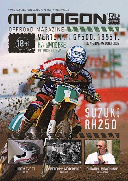 Книга Журнал: Motogon Offroad Magazine №1 (январь 2014)
