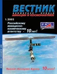 Вестник авиации и космонавтики № 1 2002
