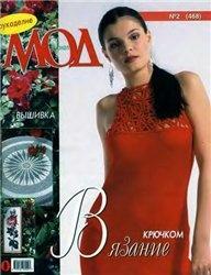 Журнал Мод №468