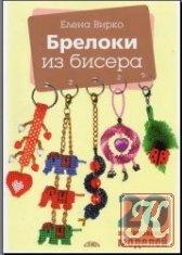 Книга Брелоки из бисера