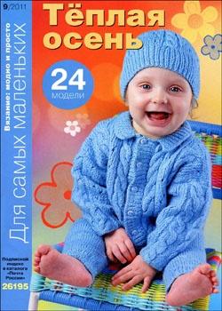 Журнал Журнал Вязание модно и просто. Для самых маленьких № 9 (2011)