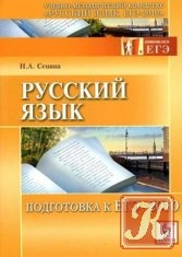 Книга Русский язык. Подготовка к ЕГЭ-2010