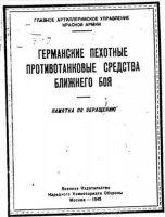 Книга Германские пехотные противотанковые средства ближнего боя